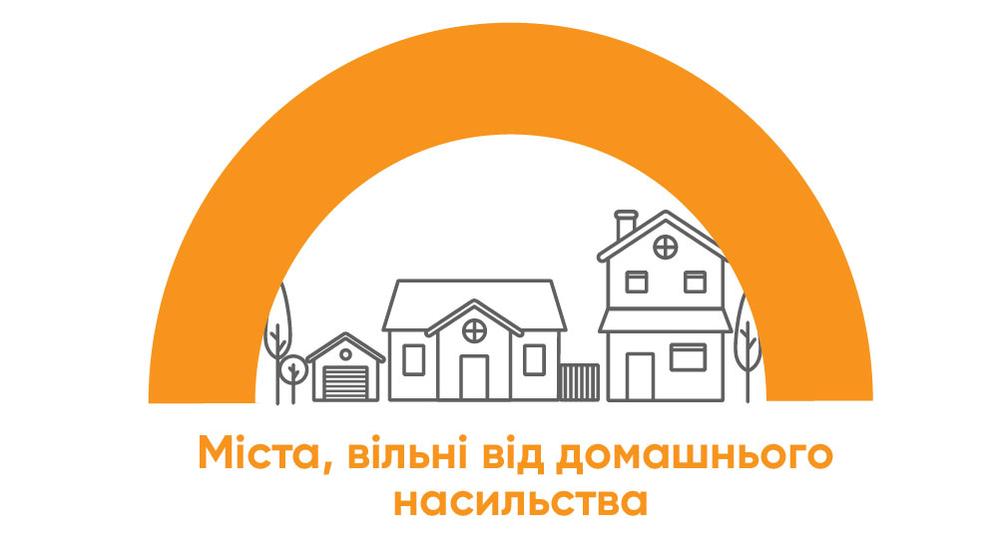 Міста та громади, вільні від насильства