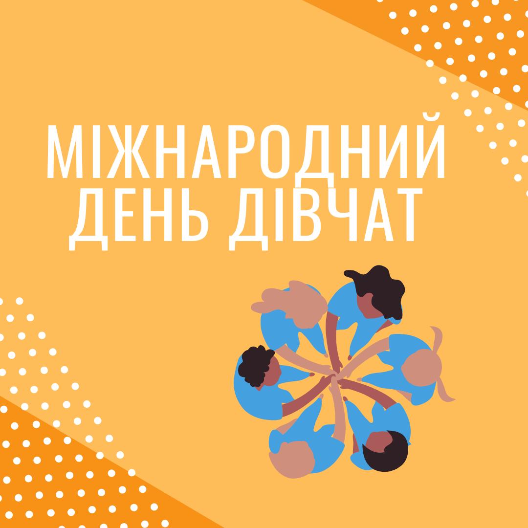 UNFPA Ukraine   Заява виконавчої директорки UNFPA Наталії Канем до Міжнародного дня дівчат