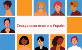 Відверта розмова: чи достатньо говорять з українськими підлітками про секс?